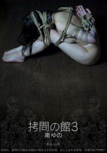 [JBD-110] – 拷問の館 3 南ゆの南ゆの女優 辱め 監禁・拘束 スカトロ 放尿