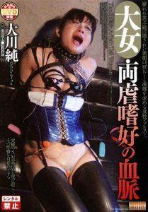 [CMN-006] – 大女・両虐嗜好の血脈 大川純大川純SM スパンキング・鞭打ち スカトロ 浣腸