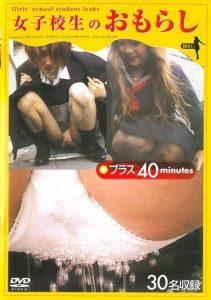 [BOMD-01] – 女子校生のおもらし女子校生 その他女子校生 盗撮 その他盗撮 スカトロ 放尿