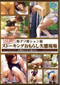 [F15-07] – 追跡野グソ野ション娘 ストーキングお漏らし失態現場素人 モデル・お姉さん風 スカトロ 放尿