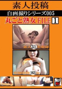 [JG-005] – 素人投稿 自画撮りシリーズ005 丸ごと熟女FILE1人妻・熟女 おばさん 投稿