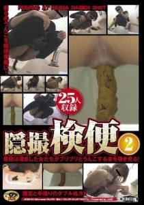 [JKBD-02] – 隠撮 検便 2盗撮 トイレ(盗撮) スカトロ 脱糞