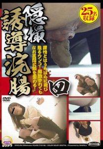 [DYKS-04] – 隠撮 誘導浣腸 4盗撮 トイレ(盗撮) スカトロ 浣腸 スカトロ 脱糞