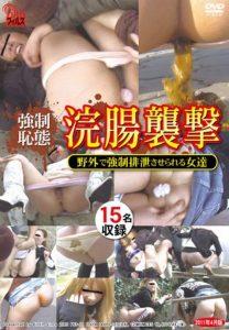 [F63-01] – 強制恥態 浣腸襲撃 野外で強制排泄させられる女達企画 イタズラ スカトロ 浣腸 スカトロ 脱糞