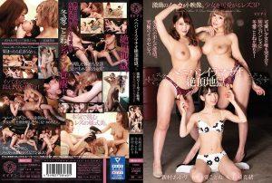 [BBAN-295] ペニバンイラマチオ絶頂地獄。激動のノーカット映像。少女を可愛がるレズ3P Lesbian Kiss Deep Throating Aramura Akari Fuyue Kotone レズキス
