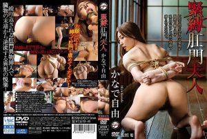 [BDSM-070] 緊縛肛門夫人 かなで自由 鼻フック Taito Restraints Solowork Kanade Jiyuu