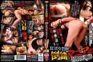 [CMC-244] 肛壊女教師 倒錯マニア学園特別採用枠 花宮レイ Solowork 花宮レイ 浣腸 collect SM