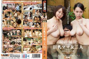 [DANDY-733] 混浴温泉で母親の巨乳ママ友二人に挟まれておもちゃにされた僕 VOL.2 Komine Hinata Big Tits 顔射 マジカルキクタソ 温泉