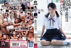 [DASD-737] 生徒を自宅に呼ぶ担任は高確率で挿入している。 天ノうた Shaved 単体作品 Uniform 微乳 Mishima Rokusaburo