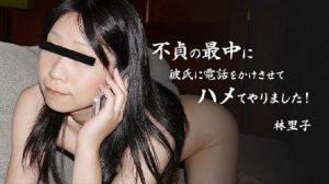 [Heyzo-2376] 不貞の最中に彼氏に電話をかけさせてハメてやりました!林里子
