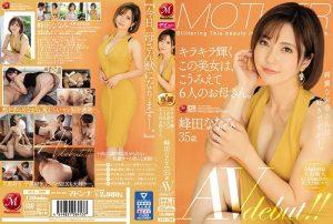 [JUL-328] キラキラ輝くこの美女は、こうみえて6人のお母さん。 峰田ななみ 35歳 AV debut!! Debut Production Married Woman お母さん Documentary Mineta Nanami