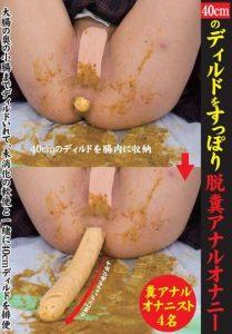 [UNKB-317] – 40cmのディルドをすっぽり脱糞アナルオナニーオナニー ディルド オナニー アナルオナニー スカトロ 脱糞