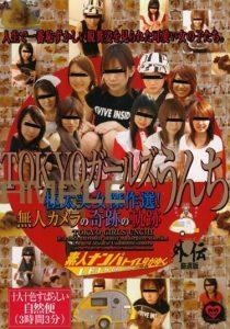 [GCD-202] – TOKYOガールズうんち 極太美人傑作選! 素人美女たちスカトロ スカトロ その他スカトロ
