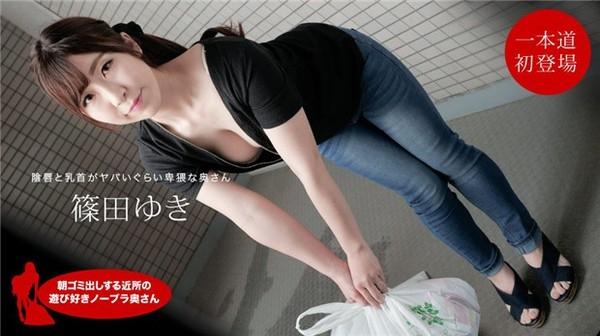 1Pondo 111720 001 - [1Pondo-111720_001] 一本道 111720_001 朝ゴミ出しする近所の遊び好きノーブラ奥さん 篠田ゆき