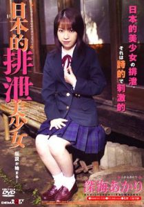 [SDDM-557] – 日本的排泄美少女深海あかり女優 女子校生 その他女子校生 スカトロ その他スカトロ