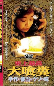 [SAS-032] – 大喰糞 手作り弁当はクソの味 桃井麻美 【VHS】桃井麻美女優 スカトロ 食糞