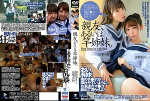 [BFD-004] 親友、あるいは竿姉妹。  4P 高梨有紗 レズ ドリームチケット Sailor Suit