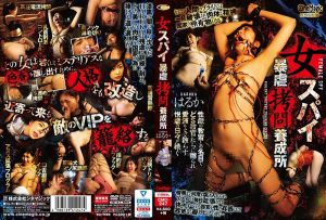 [CMC-247] 女スパイ暴虐拷問養成所 はるか 単体作品 Bath SM シネマジック Kawamura Shinichi