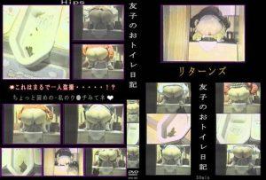 [DVK-007] Toilet. アマチュア排便ビデオ智子のコンタクトトイレの日記を行うことができます Amateur