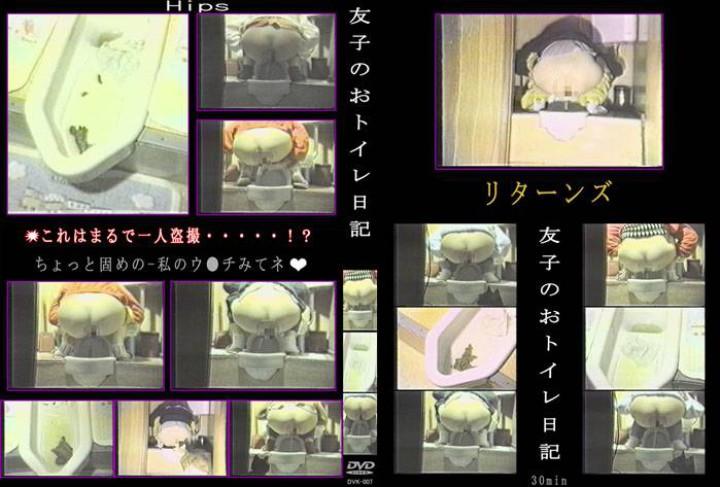DVK 007 cover - [DVK-007] Toilet. アマチュア排便ビデオ智子のコンタクトトイレの日記を行うことができます Amateur