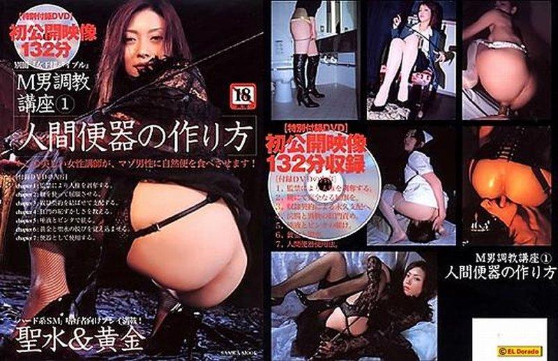 JVK 01 cover - [JVK-01] Femdom scat. 日本の女王様スカトロ 脱糞 127分 食糞