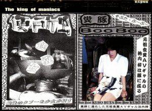 [KUSO-001] Scat. マニアックス王