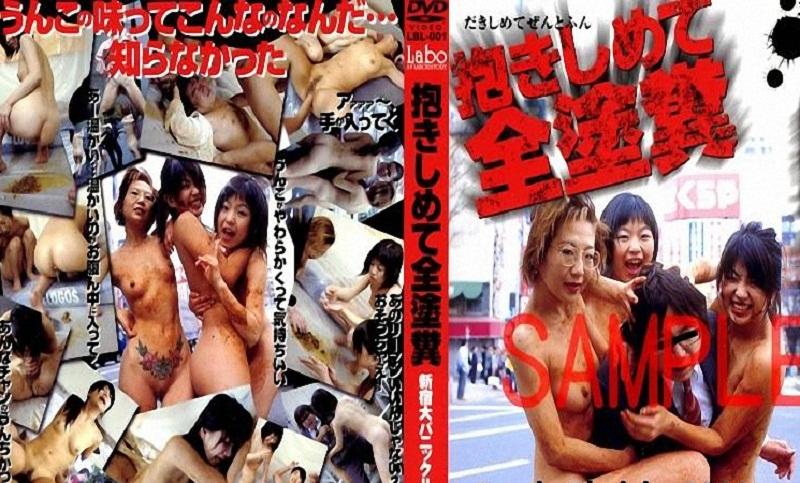 LBL 001 cover - [LBL-001] Femdom scat. アンナ倉本やガールフレンドは、倒錯した女の子はたわごとで遊びます。