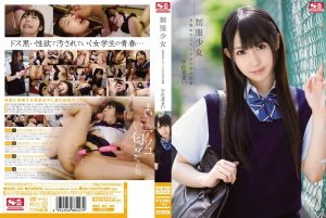 [SNIS-241] 制服少女 変態おやじサークルの淫行記録 宇佐美まい School Girls Tsubaki Ittou Facials Usami Mai Risky Mosaic