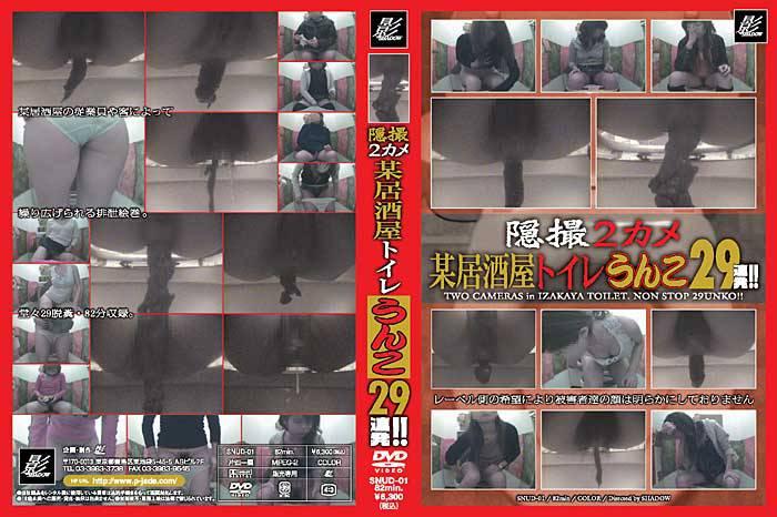 SNUD 01 cover - [SNUD-01] 脱糞盗撮秘密のビデオ Scat Toilet の女の子は知らない。Defecation.