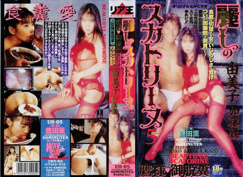 US 05 cover - [US-05] Defecation. 日本のスキャット – 無修正