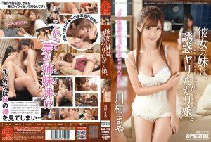 [ABP-113] 彼女の妹は、誘惑ヤリたがり娘。 川村まや 3P、4P ABSOLUTELY PERFECT 川村まや 巨乳 Prestige