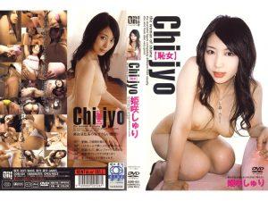 [DORI-001] Chijyo【恥女】 姫咲しゅり  ORI Janesu Himesaki Syuri ジャネス