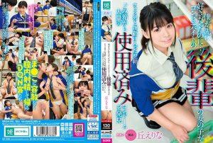 [MKON-042] 僕が先に好きだったのに…コンビニバイトの後輩の女の子がチャラ男と夜勤に入った翌朝、ごみ箱から大量の使用済みコンドームを発見 丘えりな Solowork 3P Uniform Oka Erina Yumesaki Ichirou