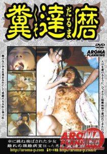 [ARMD-154] – 糞達磨スカトロ その他スカトロ
