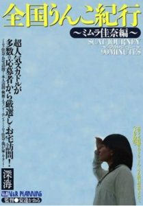 [VRXS-007] – 全国うんこ紀行 ミムラ佳奈編ミムラ佳奈スカトロ その他スカトロ