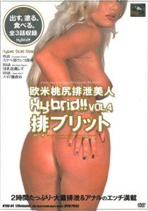 [HYBD-04] – 欧米桃尻排泄美人 排ブリット VOL.4スカトロ その他スカトロ
