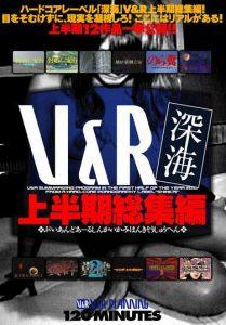 [VRXS-034] – V&R 深海 上半期総集編総集編 アウトレット 映天アウトレット
