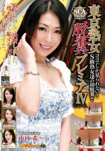[GCD-709] – 東京熟女脱糞プレミア 4人妻・熟女 おばさん スカトロ 脱糞