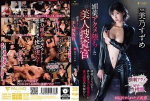 [FSDSS-154] 媚薬アクメ堕ちした美人捜査官 美乃すずめ Mino Suzume Yamaguchi Member Big Tits Bath 美乃すずめ