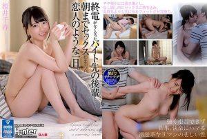 [HHKL-076] 終電がなくなったバイト先の後輩と朝までセックスしまくった恋人のような一日。 桜井千春