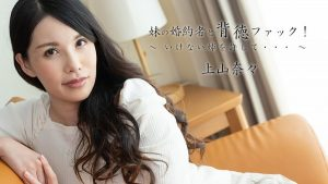 [Heyzo-2449] 妹の婚約者と背徳ファック!~いけない姉を許して。。。~ – 上山奈々
