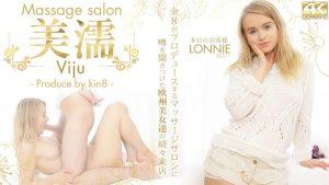 [Kin8tengoku-3348] 金8天国 3348 金髪天國 噂を聞き付けた 欧州美女が達が続々来店 美濡 Viju Massage salon 本日のお客様 Lonnie / ロニー