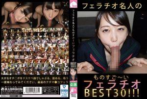 [MMB-340] フェラチオ名人のものすご~いフェラチオBEST30!!! Other Fetish Planning 波多野結衣 Ishikiribashi Hakase Mochizuki Risa