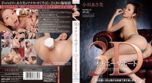 [PGD-678] 3Dオナニーサポート 小川あさ美 (ブルーレイディスク) Solowork Squirting デジモ Blu-ray(ブルーレイ) GLAMOROUS