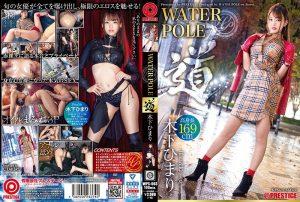 [WPS-003] WATER POLE ~道~ 木下ひまり 旬の女優が全てを曝け出し、極限のエロスを魅せる! WATER POLE ON STREET コスプレ Prestige 単体作品 プレステージ