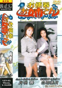 [SBN-01] – お便器お姉さん月咲舞 白石美月素人 モデル・お姉さん風 スカトロ その他スカトロ