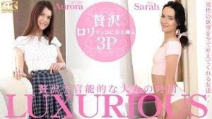 [Kin8tengoku-3361] 金8天国 3361 金髪天國 LUXURIOUS 贅沢で官能的な大人の時間 男性の欲望全て叶えてくれる女達・・Aurora / オーロラ