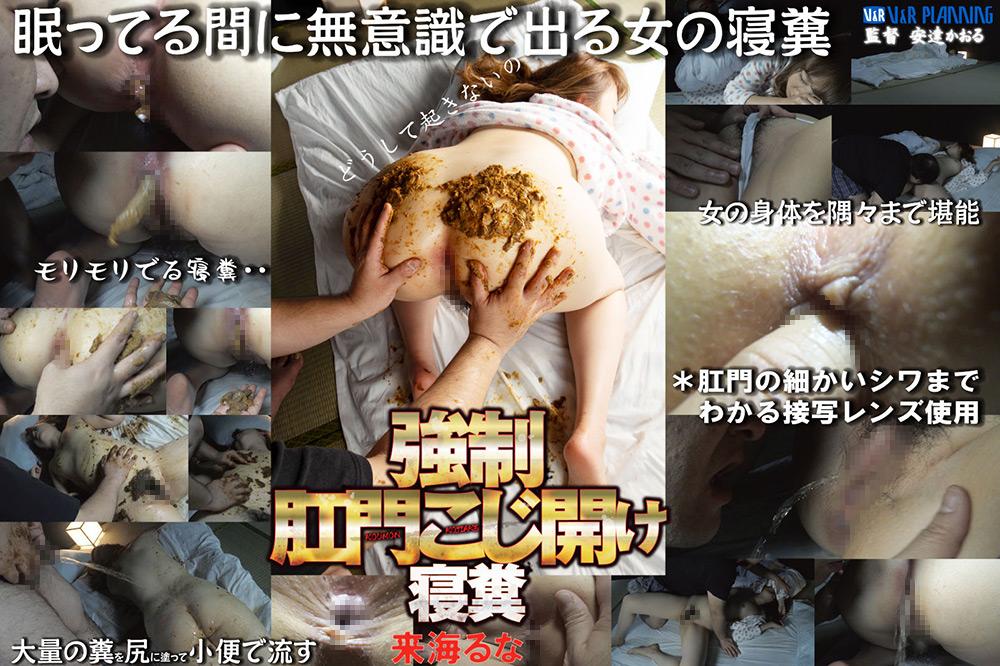 VRNET 065 cover - [VRNET-065] Scat. 強制肛門こじ開け寝糞来海るな Runa Kurumi Defecation V & R Planning Anal