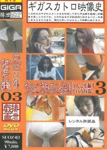 [SUOZ-03] – うんこおもらし大全集03徳川唯スカトロ 放尿