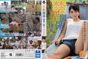 [GENM-078] 禁断関係 仕事の裏側 高杉麻里 Blow G3 Solowork フェラ Takasugi Mari
